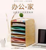 資料架-多層文件架文件架子桌面資料架辦公用品收納桌上書架分層資料座框筐辦公桌 YYS 多麗絲