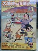 挖寶二手片-B11-050-正版DVD*動畫【大嬸婆與小聰明2】-國語發音-