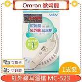 Omron 歐姆龍紅外線耳溫槍 MC-523 *愛康介護*