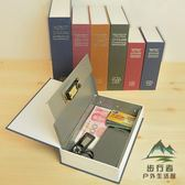 書本錢箱小密碼盒子帶鎖收納盒儲物盒鐵盒箱子【步行者戶外生活館】