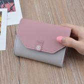 錢包女短款韓版潮學生時尚新款多功能搭扣小錢包甜美零錢包大鈔夾『新佰數位屋』