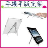折疊三角支架 迷你懶人手機座 創意懶人支撐座 金屬手機架 平板鐵架 7吋~10吋 摺疊收納 iPad 通用型