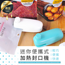 迷你便攜式加熱封口機專利手壓式封口機防潮保鮮袋包裝機廚房收納塑膠袋 【HNK931】#捕夢網