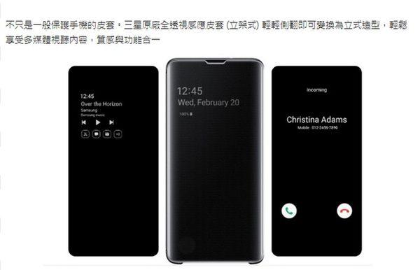 【免運費】【福利品-拆封新品】Samsung Galaxy S10+ 原廠全透視感應皮套 (黑 )