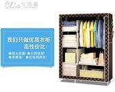 簡易衣櫃經濟型布藝組裝衣櫃鋼管加固鋼架衣櫥折疊儲物櫃簡約現代「Chic七色堇」igo