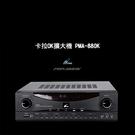 FPRO 台灣 專業級PMA-880K ...