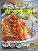 【書寶二手書T8/餐飲_ZAG】台灣人最愛的義大利麵排行榜_邱寶郎