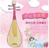 初學者專用演奏兒童琵琶樂器LVV1686【KIKIKOKO】