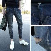 夏裝潮流個性男士破洞九分牛仔褲韓版修身束腳收口哈倫褲小腳褲子  降價兩天