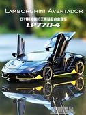 蘭博基尼LP770跑車合金車模開門回力兒童玩具車男孩仿真汽車模型 「麥創優品」