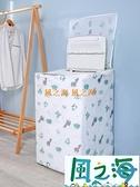 洗衣機罩卡通洗衣機罩全自動滾筒洗衣機防水套罩上開通用防曬防塵罩【風之海】