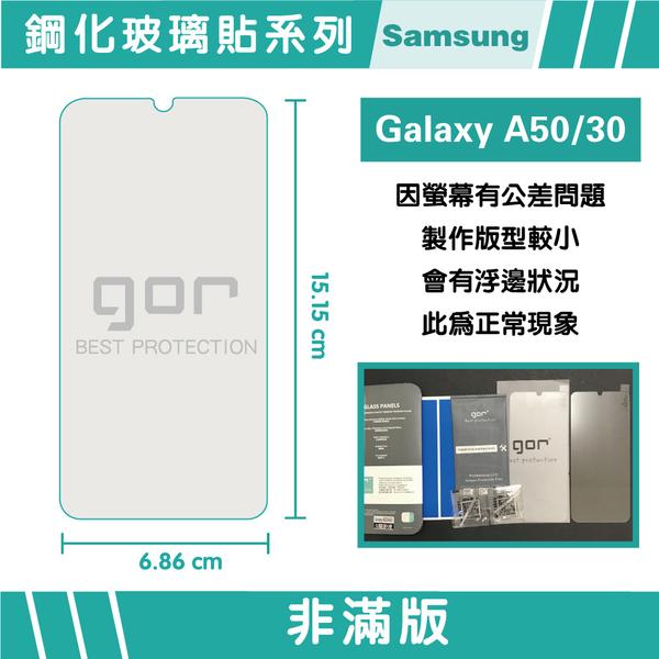 【GOR保護貼】三星 A50/A30 9H鋼化玻璃保護貼 Samsung Galaxy 全透明非滿版2片裝 公司貨 現貨