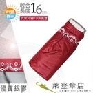 雨傘 陽傘 萊登傘 抗UV 輕傘 超短傘 超短五折傘 蕾絲印花 銀膠 旅行傘 Leotern (正紅)