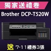【獨家加碼送300元7-11禮券】Brother DCP-T520W 大連供高速無線複合機 /適用 BTD60 BK/BT5000 C/M/Y