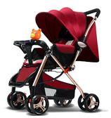 嬰兒推車雙向可坐可躺輕便折疊避震四輪傘車BB寶寶小孩四輪手推車igo    琉璃美衣