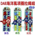 ◆MIX米克斯◆DAB.海洋風四分項圈+牽繩組SY-643W2,適合小型犬使用