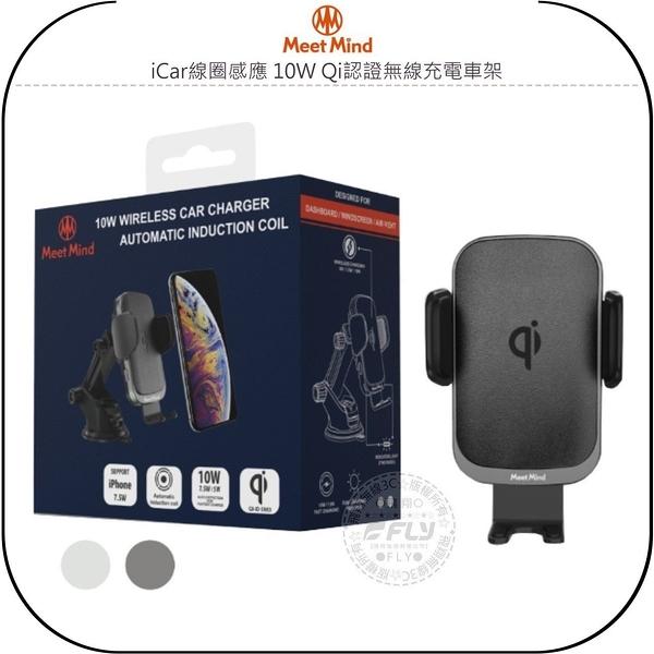 《飛翔無線3C》Meet Mind iCar線圈感應 10W Qi認證無線充電車架│公司貨│車用出風口 吸盤手機座