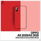 OPPO A9 2020/A5 2020 液態殼 手機殼 矽膠 保護套 防摔 軟殼 手機套 保護殼 抗變形
