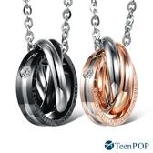 情侶項鍊 對鍊 ATeenPOP 白鋼項鍊 非凡情人 單個價格 情人節禮物 聖誕節禮物