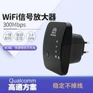 Wifi信號擴大器 300兆wifi信號放大器 網路信號增強器 穩定不掉線 穿牆無線擴展器