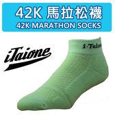 i-taione 42K慢跑襪馬拉松襪-清新綠