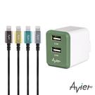 Avier 雙孔USB 4.8A電源供應器&Lightning 1.8M充電線組合