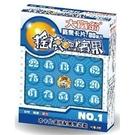 《享亮商城》A43  搖滾吧!賓果卡片(80張)  大富翁