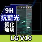 E68精品館 9H 護眼 抗藍光 鋼化玻璃 LG V10 5.7吋 H962 保護貼 防刮貼膜 鋼膜 螢幕貼 強化玻璃