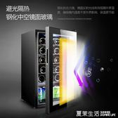 SOENCHIY/雙爵 JC-70紅酒恒溫酒櫃 茶葉冰吧冷藏冰箱壓縮機雪茄櫃『夏茉生活YTL』