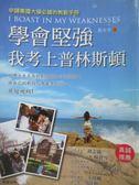 【書寶二手書T5/勵志_ZCX】學會堅強:-我考上普林斯頓_劉安婷
