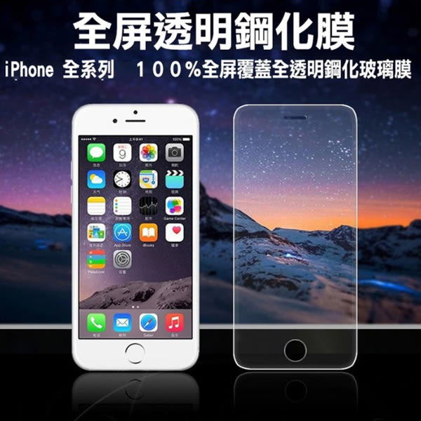 [24hr-現貨快出] 蘋果 iPhone 6/6s/7/8 plus 鋼化膜 全屏覆蓋 2.5D弧邊 9H 防爆膜 玻璃貼 透明膜 螢屏保護貼