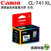 CANON CL-741XL 原廠盒裝墨水匣 彩 適用 MG4170 MG3170 MG2170