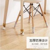 凳腳套-針織椅子腳套耐磨靜音桌腿桌腳椅子腿腳墊凳子腳套防滑桌椅保護套 提拉米蘇