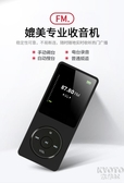 學生版mp3播放器 MP4隨身聽音樂英語mp4小型mp5插卡式小巧便攜 京都3C