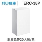 相容色帶 for EPSON ERC38P/ERC-38P 副廠紫色收銀機色帶超值組(20入) /適用 ERC-30/ERC-34/ERC-38/TM-V200