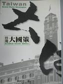 【書寶二手書T3/政治_GEQ】台灣大國策-歷史在逼問台灣…_袁紅冰