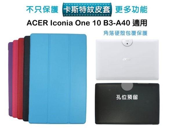ACER Iconia One 10 B3-A40卡斯特紋超薄三折皮套