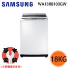 【SAMSUNG三星】18KG 變頻智慧觸控洗衣機 WA18R8100GW 亮麗白 免運費 送基本安裝