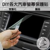 【Ezstick】汽車 GPS 靜電式AG霧面LCD液晶螢幕貼 客製化 5.5吋以下規格