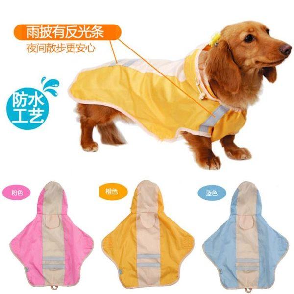 【好康618】狗狗雨衣寵物狗運動雨披pu環保狗雨衣防水衣