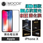 Mocoll - 3D 滿版,抗藍光,9H 鋼化玻璃膜 - iPhone X 專用 ( 黑色 )