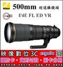 《映像數位》Nikon  AF-S NIKKOR 500mm f/4E FL ED VR【平輸】【國旅卡特約店】*