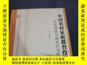二手書博民逛書店罕見中國農村家庭教育投資宏觀績效與微觀行爲研究Y241950 劉