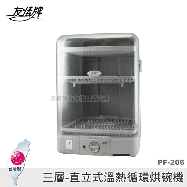 豬頭電器(^OO^) - 友情牌 直立式溫風熱循環烘碗機【PF-206】