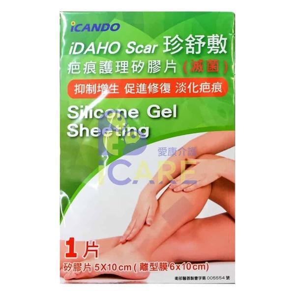 iDAHO Scar 珍舒敷 疤痕護理矽膠片(滅菌) 5X10cm 1片/包+愛康介護+