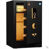 保險櫃60cm家用指紋密碼辦公全鋼入牆小型指紋保險箱家用新品 雙十一全館免運