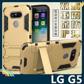 LG G5 H860 變形盔甲保護套 軟殼 鋼鐵人馬克戰衣 防滑防摔 全包帶支架 矽膠套 手機套 手機殼