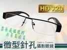 『時尚監控館』最新第7代HD720P眼鏡...