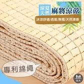 【eyah 宜雅】沁涼棉織帶麻將蓆涼蓆 雙人加大 6×6尺