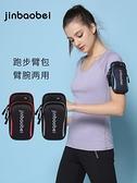 運動臂包 跑步手機袋男女款手機臂包運動手拿臂套腕套健身手臂帶手腕包通用貨八折下殺】